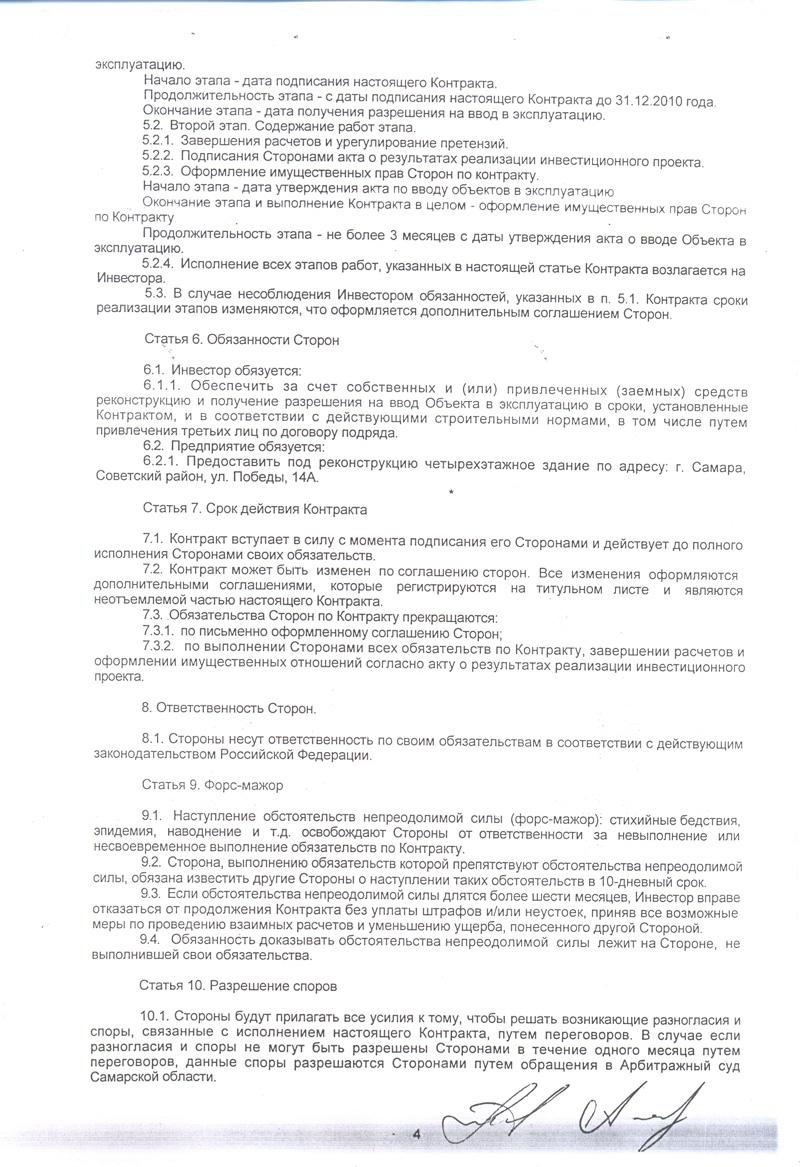 Договора подряда с оплатой по поэтапному выполнению работ